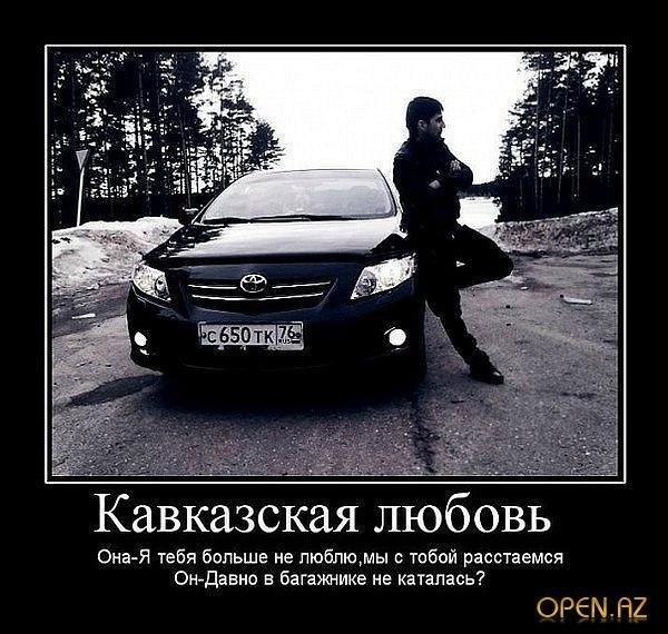 Кавказские любовь в картинках с надписями, приятного